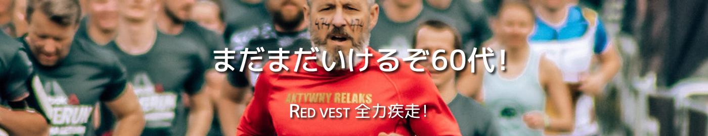 60代が新しい!|Red Vest 全力疾走!